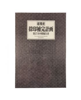 Evangelion Store Official Accordion Stamp Notebook Nerv