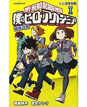 Boku No Hero Academia Light Novel Vol. 1