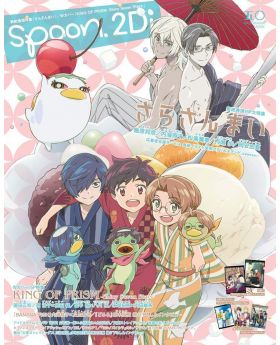 Spoon 2Di Magazine May 2019 Edition Vol. 50 Sarazanmai Cover