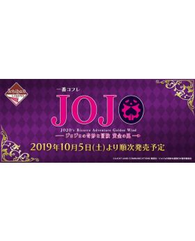 Ichiban Kuji Jojo's Bizarre Adventure Golden Wind Make-Up COFFRET COLLECTION Kuji Game