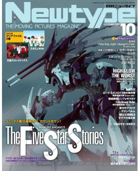 Newtype Magazine October 2019 Edition The Five Star Stories with Bungou Stray Dogs Poster