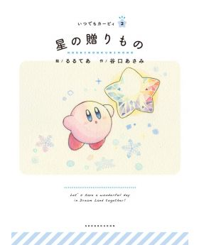 Kirby Itsudemo Kirby's Collection of Things Story Artbook