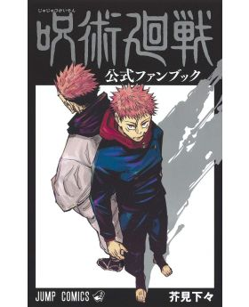 Jujutsu Kaisen Official Fan Guidebook
