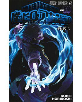 Boku No Hero Academia Manga Volume 30