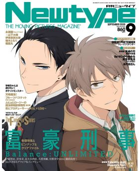 Newtype September 2020 Magazine Fugou Keiji BALANCE UNLIMITED Special Feature