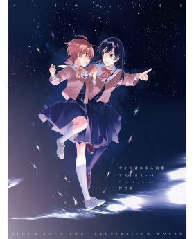 Yagate Kimi Ni Naru Bloom Into You Illustration Works