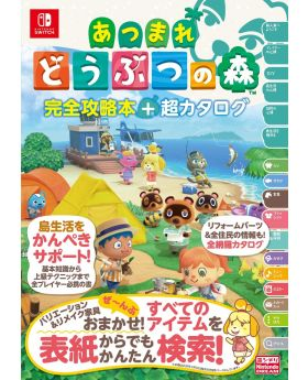 Animal Crossing New Horizons Complete Guidebook and Catalog