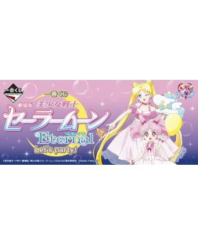 Ichiban Kuji Sailor Moon Eternal the Movie Let's Party Kuji Game