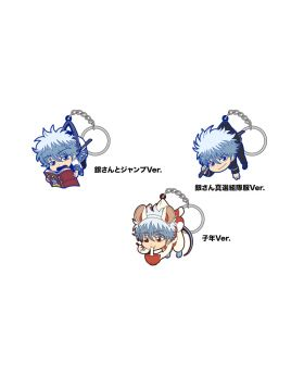 Gintama Jump Festa 2020 Exclusive Rubber Keychain Gintoki Set
