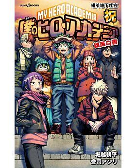 Boku No Hero Academia Light Novel Vol. 5 Celebrations