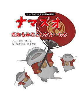 Final Fantasy XIV Fan Festival 2021 Square Enix Namazu Picture Book