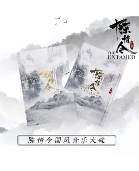 Mo Dao Zu Shi The Untamed Soundtrack CD and Booklet