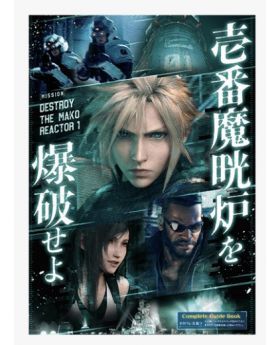 Final Fantasy VII Remake REAL Escape Room Goods Pamphlet
