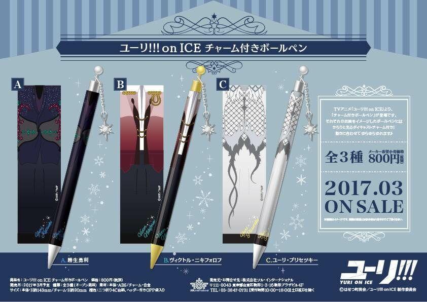 Kuji Yuri On Ice Ballpoint Charm Pens