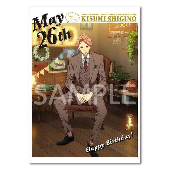 Get Kisumi Free Seiyuu Gif