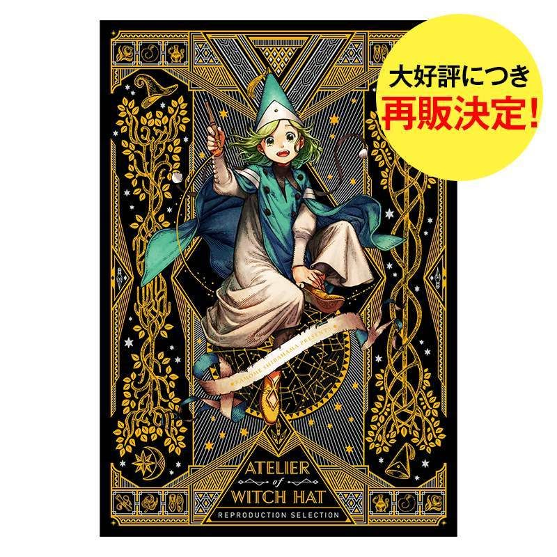 Aitai Kuji Atelier Witch Hat Reproduction Selection Artwork Book
