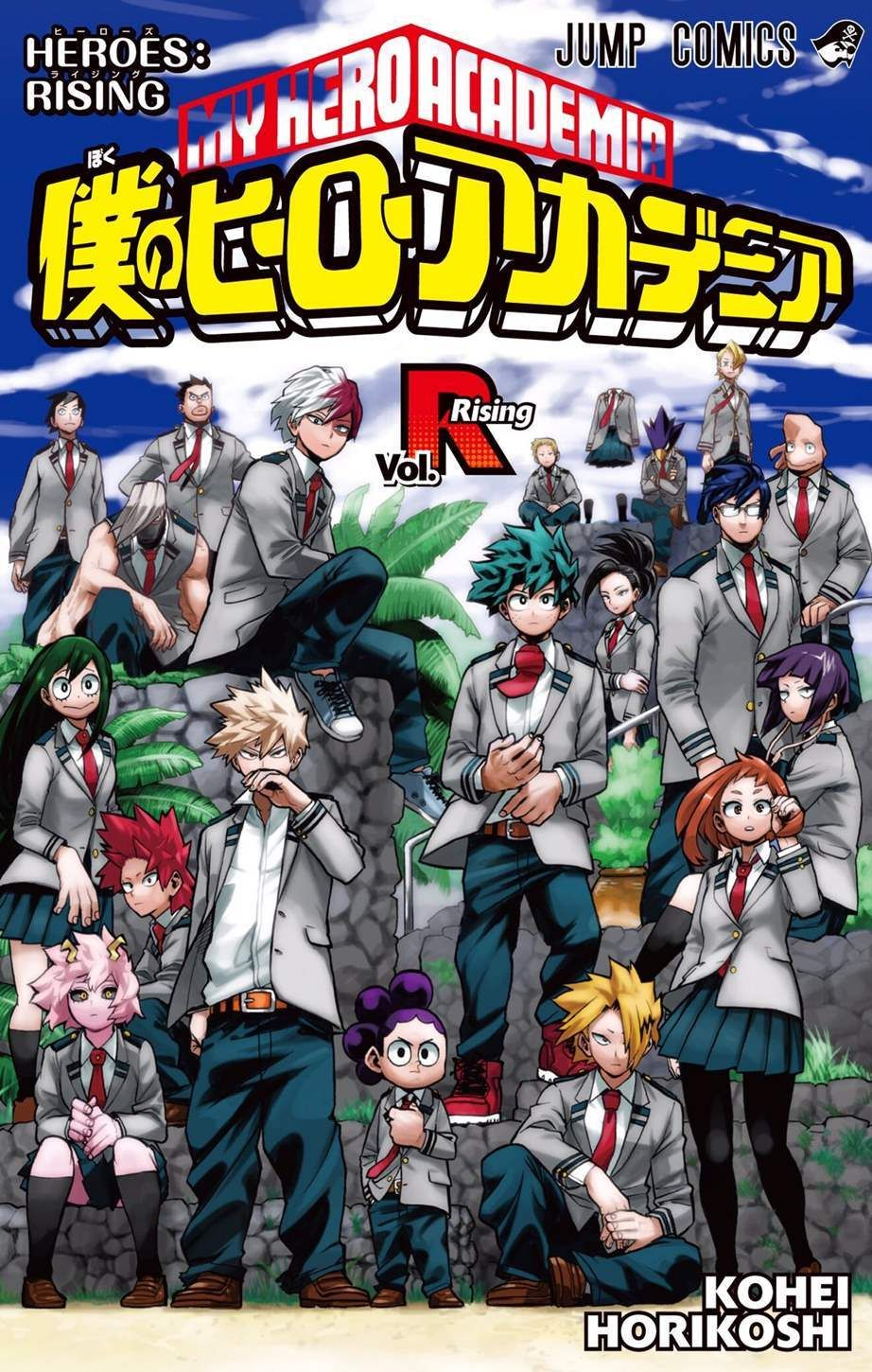 Aitai Kuji Boku No Hero Academia Heroes Rising Special Movie Manga Vol Rising