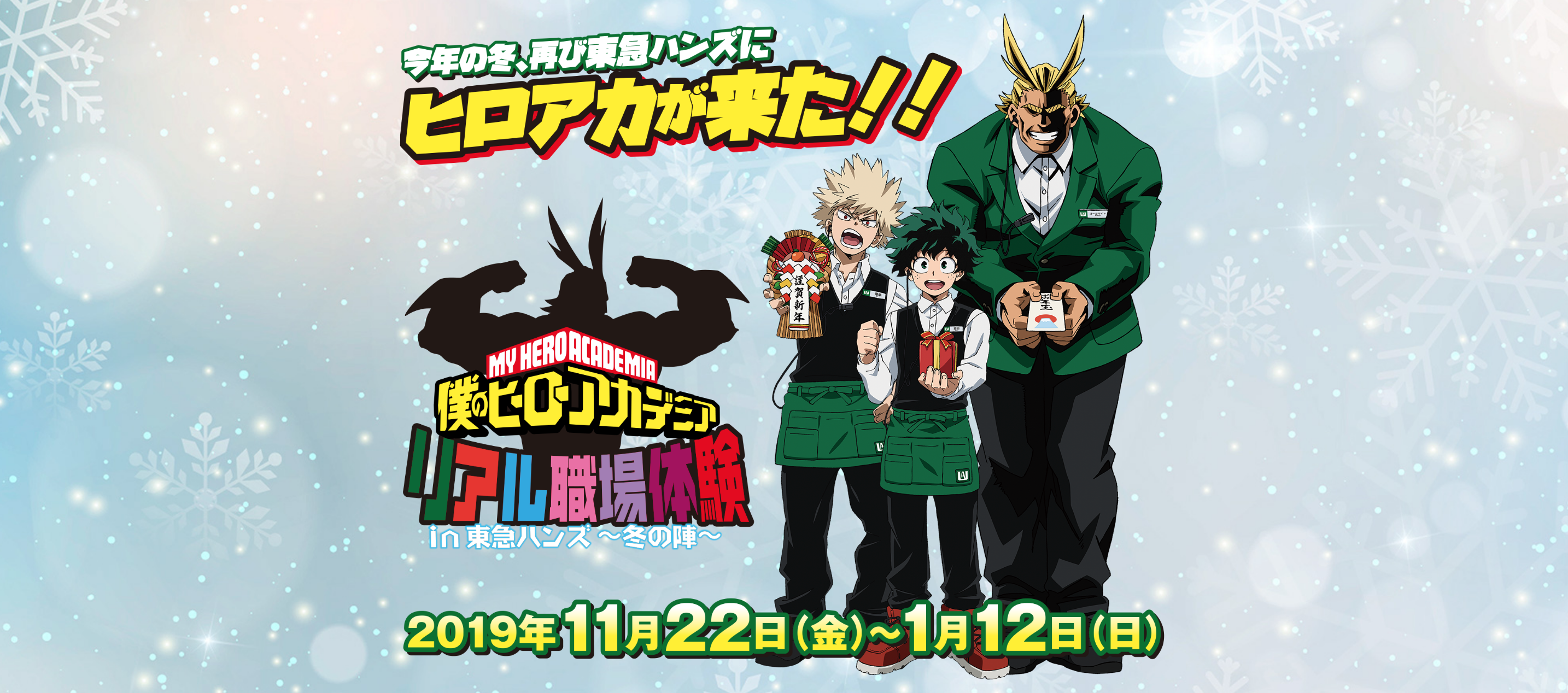 Tokyu Hands is having another Boku No Hero Academia Collaboration this Winter 2019!