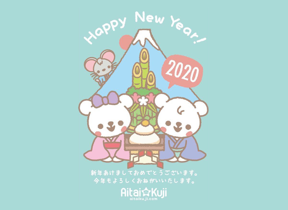 Aitai☆Kuji Holiday Office Hours